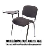Прокат стульев с встроенной планшеткой в Киеве