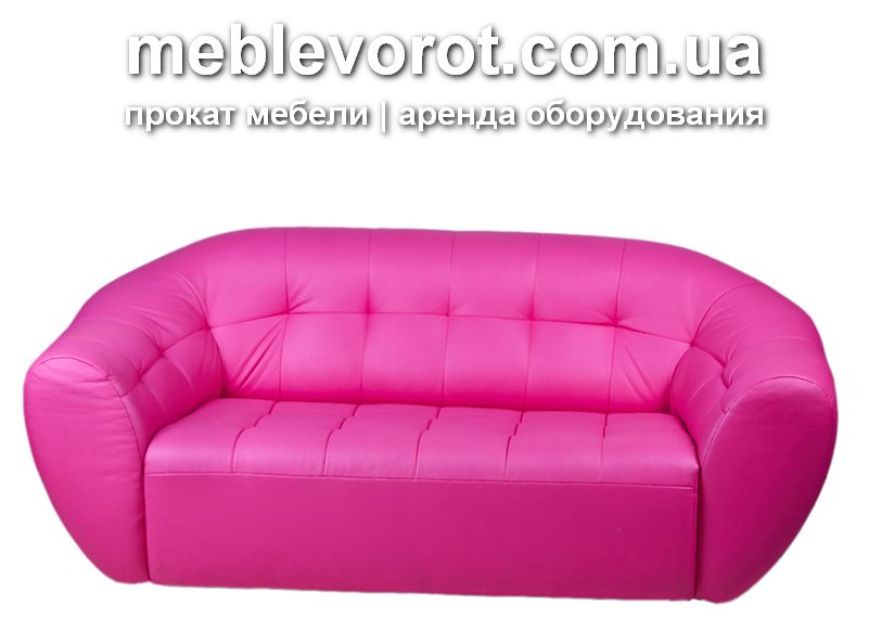"Аренда (прокат) розового  дивана ""МАГНАТ"" по 999 грн/сутки"