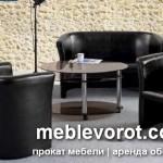 аренда черного дивана_прокат черных кресел