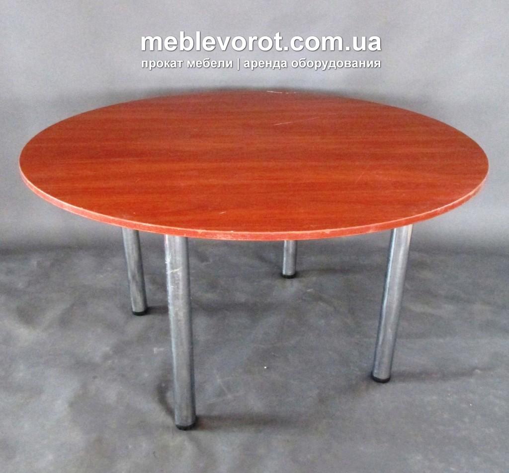Прокат стола круглого d-135 см в Киеве