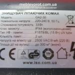 Прокат уничтожителя насекомых в Киеве