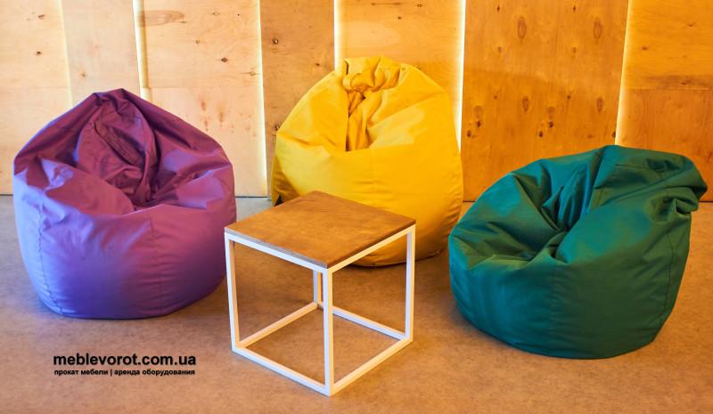 Аренда (прокат) разноцветных кресло-мешков (кресло-груша) по 100 грн/сутки