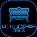 mebel'_barokko_retro_starinnaya_prokat_arenda_kiyev