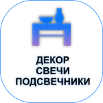 meblevorot_arenda_rent_dekor_svechi_mebel-kiev