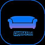meblevorot_arenda_rent_divan-kiev