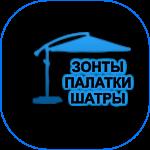 meblevorot_arenda_rent_palatki_zonti-kiev