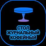 meblevorot_arenda_rent_stol-zhurnalniy_barniy-kiev