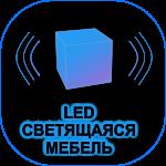 meblevorot_arenda_rent_led_svetyashayasa _mebel-kiev