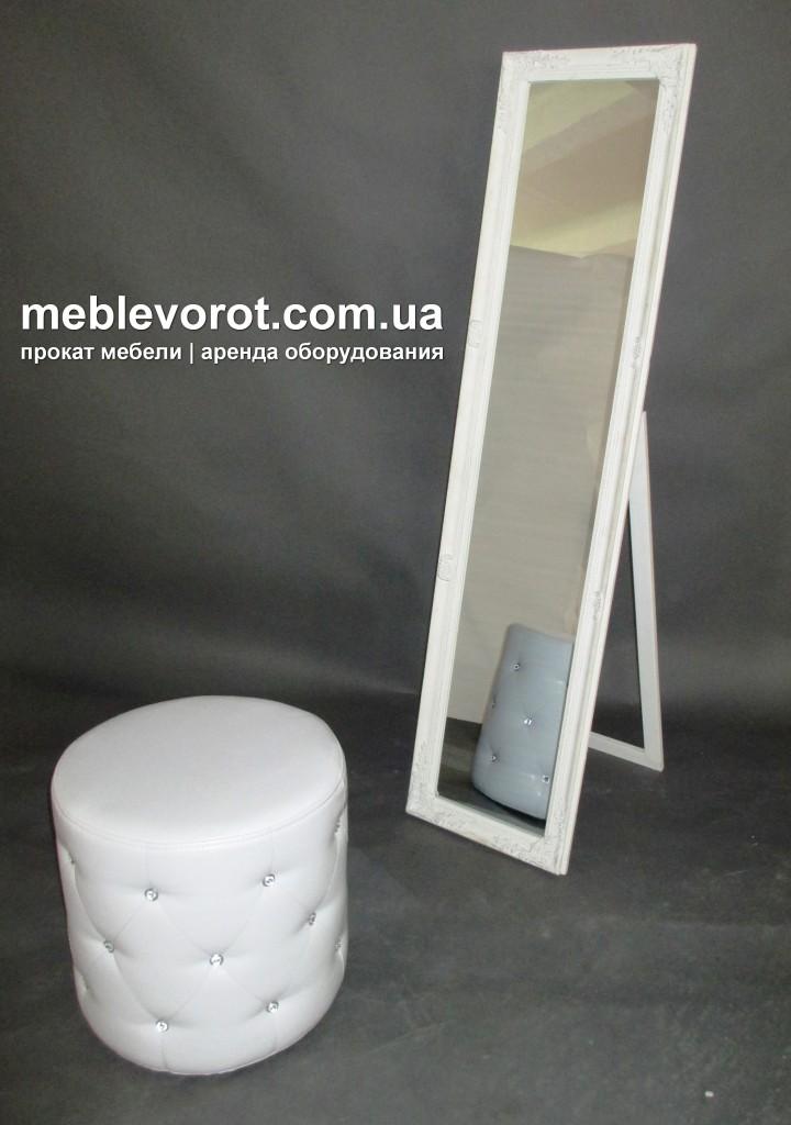 Прокат зеркала белого напольного Киев