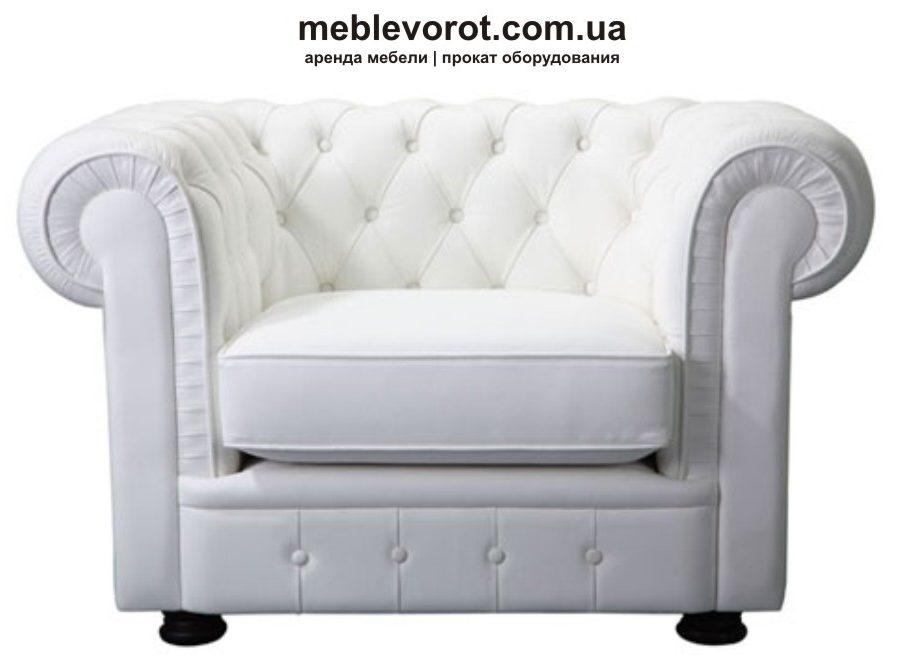 "Аренда (прокат) кресла ""Честер"" белого цвета по 800 грн/сутки"