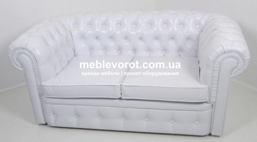 """Аренда (прокат) дивана """"Честер"""" белого цвета по 1500 грн/сутки"""