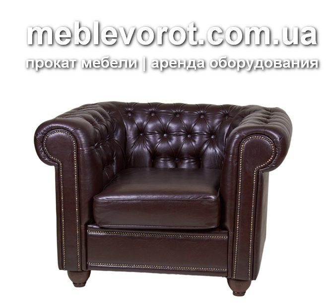 Аренда (прокат) кресло «Честер»  коричневого цвета по 800 грн/сутки