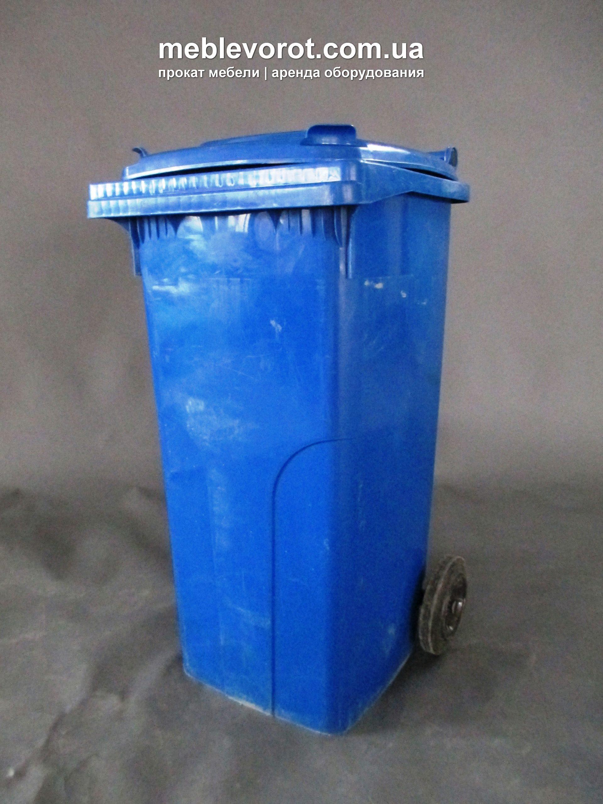Аренда (прокат) мусорных баков объемом 120 литров по 120 грн/сутки