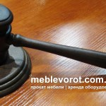 Прокат молотка для суда Киев