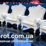 Аренда кресел белых в Киеве