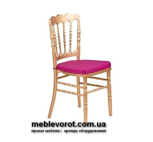 """Аренда (прокат) банкетных стульев """"НАПОЛЕОН"""" золотого цвета с мягкой сидушкой по 120 грн/сутки"""