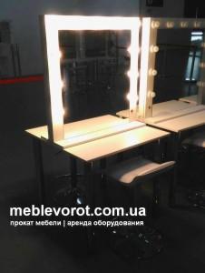 Аренда зеркала для грима белого в Киеве и по Украине