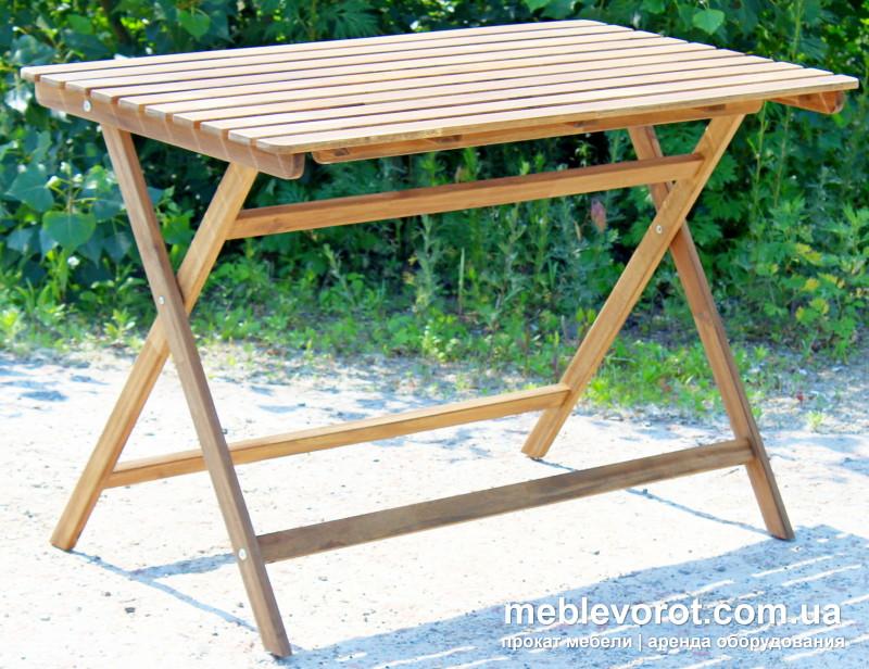 "Аренда (прокат) стол складной деревянный ""Аскен"" по 250 грн/сутки"