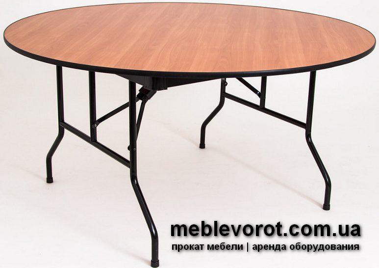 """Аренда (прокат) стол банкетный """"Стелс"""" с раскладными ножками 180 см. диаметром 200 грн/сутки"""