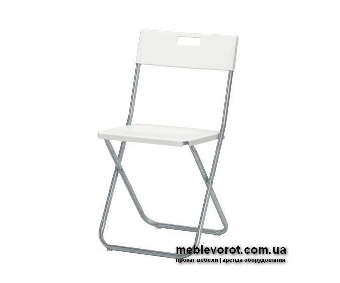 Аренда (прокат) стул белый складной железный пластмассовый  30 грн/сутки
